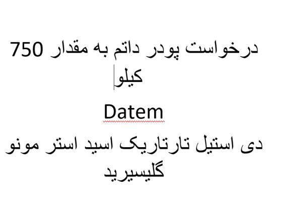 contents_tab/پودر-داتم1613391368.png