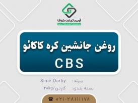 فروش سی بی اس CBS (روغن جانشین کره کاکائو)