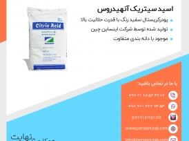 اسید سیتریک آنهیدروس (خشک) اینساین چین