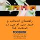 راهنمای انتخاب و خرید CMC  در صنعت غذا